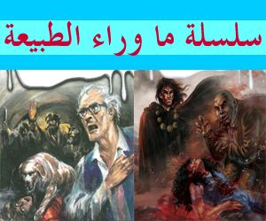 تحميل روايات مصرية للجيب