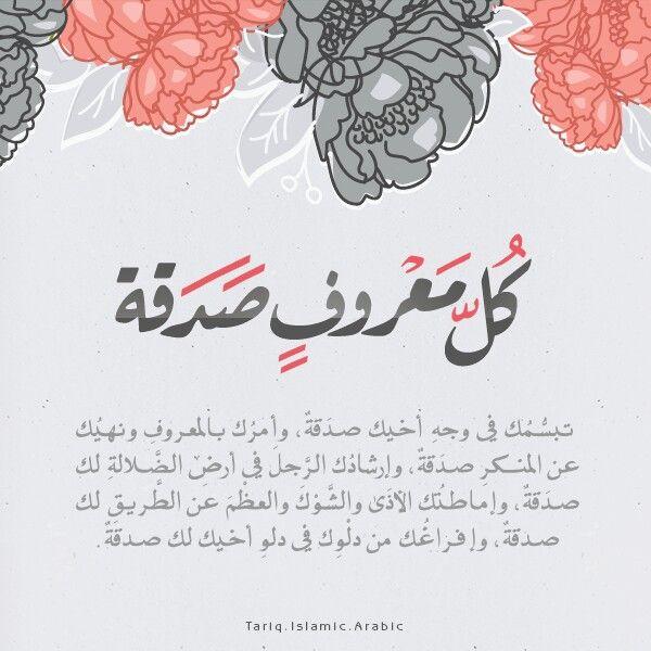 Desertrose فضل الصدقة كل معروف صدقة Eid Stickers Luxury Quotes Islamic Images