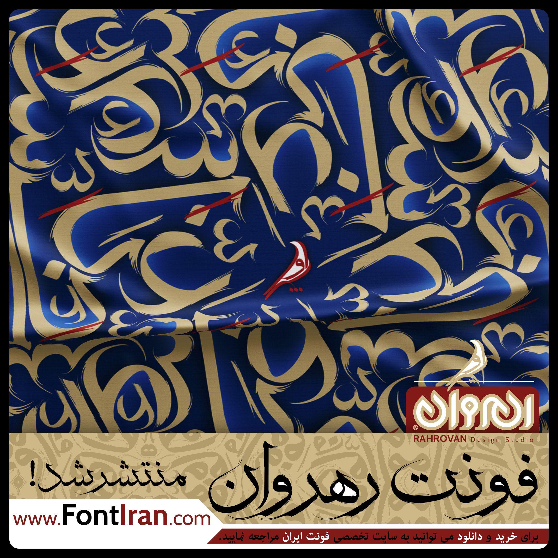 فونت رهروان را از نزدیک ببینید فونت رهروان بر پایه ی خط ثلث طراحی شده و سعی شده با حفظ روحیه خوشنویسی فضای بصری جدیدی Calligraphy Arabic Calligraphy Design