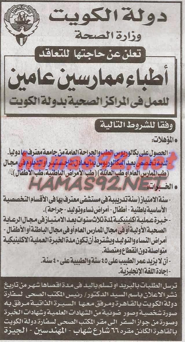 وظائف خالية مصرية وعربية وظائف وزارة الصحة الكويتية السبت 19 07 2014 Finance Arabic Calligraphy