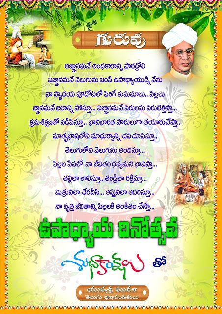 Happy Teachers Day Greetings Telugu Quotes Images Upadyaya Dinostava