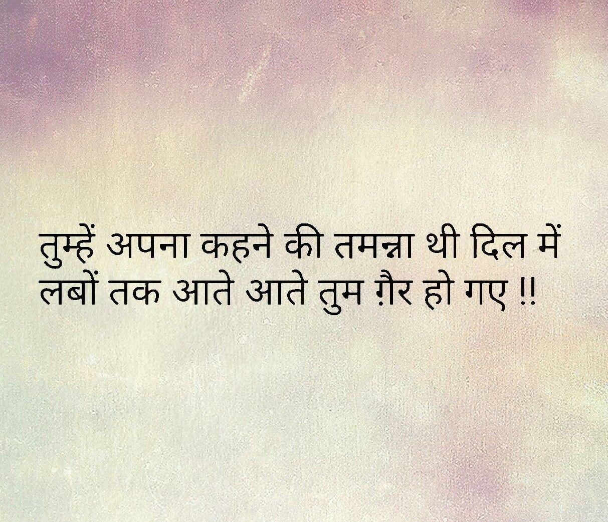 Pin by Choudhary Harish on काव्य / शायरी | Indian quotes, Hindi shayari  love, Two line shayari hindi