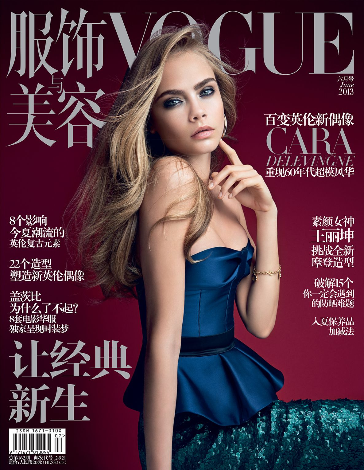 British model Cara Delevingne wearing Burberry Prorsum on the cover of the June issue of Vogue China