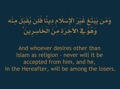ومن يبتغ غير الاسلام دينا فلن يقبل منه وهو في الآخرة من الخاسرين Quran Quotes Quran Verses Floral Wallpaper Iphone
