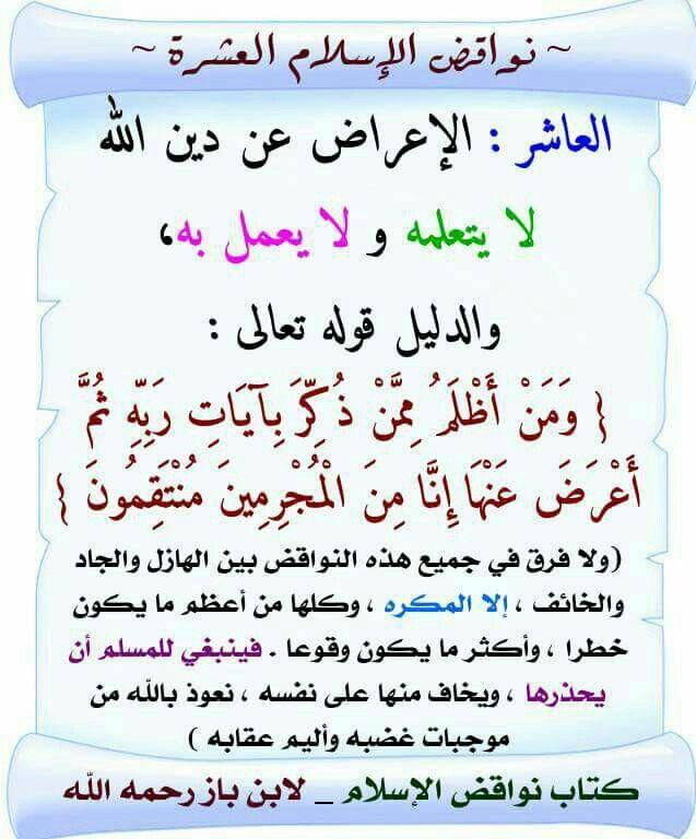 نواقض اﻹسلام العشرة Holy Quran Islam Arabic Calligraphy