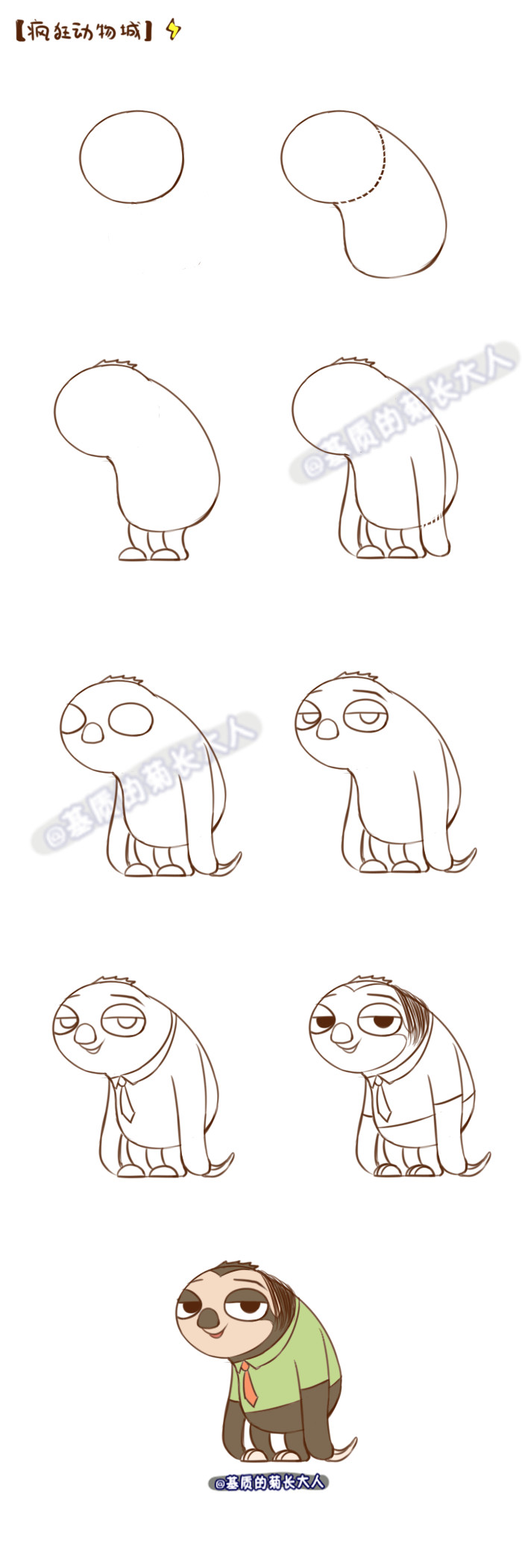 how to draw flash the sloth from zootopia