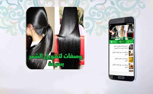 يحتوى التطبيق على وصفات طبيعية لتطويل الشعر بسرعه وزيادة كثافته بخلطات سهلة التحضير و متواجدة بكل البيوت وقد أعددنا لك سيدتي هذا App Electronic Products Phone