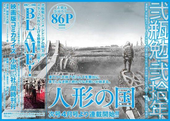 Blame! Gets Novel By Tow Ubukata, New Manga Adapting Upcoming Anime Film