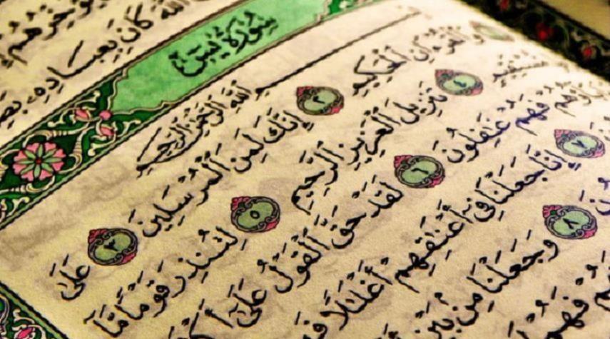 قراءة سورة يس ختمة سورة ياسين المباركة لقضاء الحوائج Yaseen Black Magic Book Quran