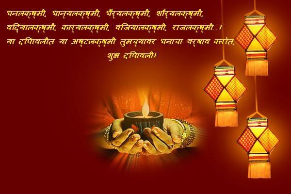 Happy Diwali Wishes In Marathi 2017