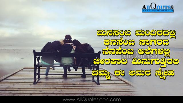 kannada friendship images and nice kannada friendship life