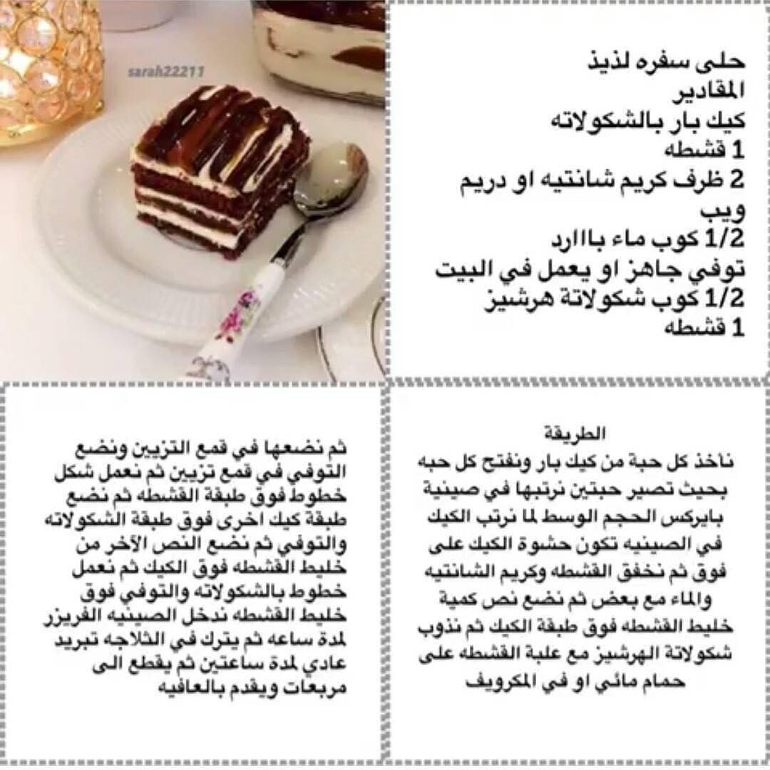 Pin By Soso On وصفات حلى صينية Arabic Sweets Food Desserts