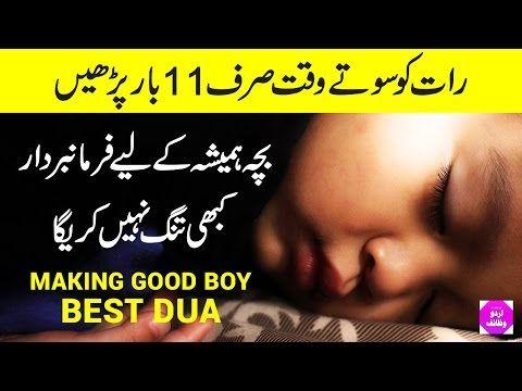 Wazifa for Kids | Wazifa for Good boy | best Dua for parents
