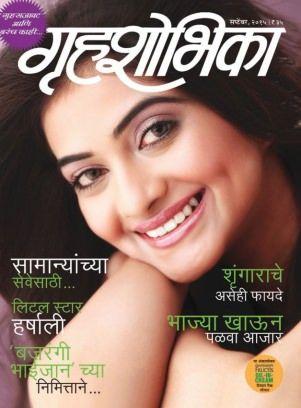 Grihshobha Kannada Magazine Pdf