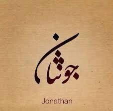 Jonathan Name Tattoos Calligraphy Name Name Tattoo