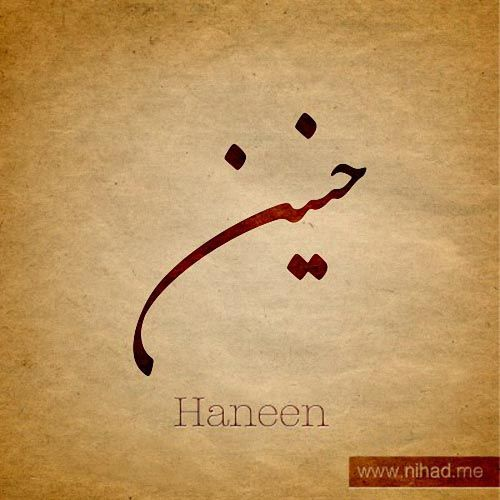 Dropcatch Com Arabic Calligraphy Web App Calligraphy