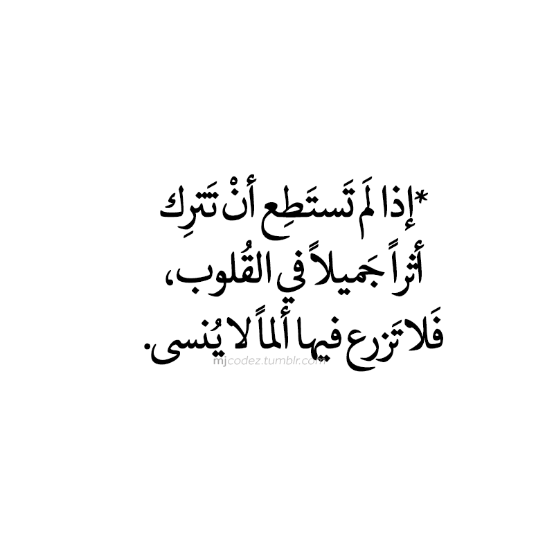 Sleeping In The Garden Photo Arabic Quotes Quotes Typography Quotes