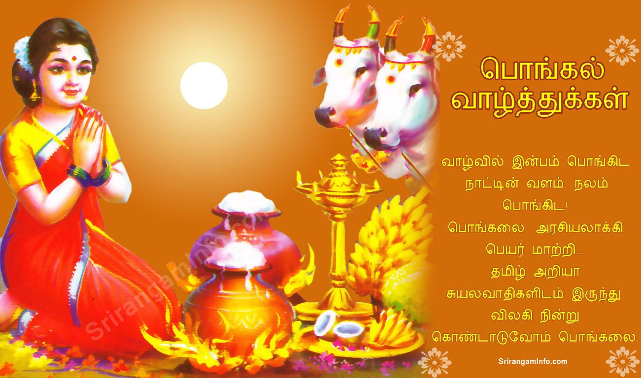 Happy pongal greetings tamil pinterest happy pongal greetings tamil m4hsunfo