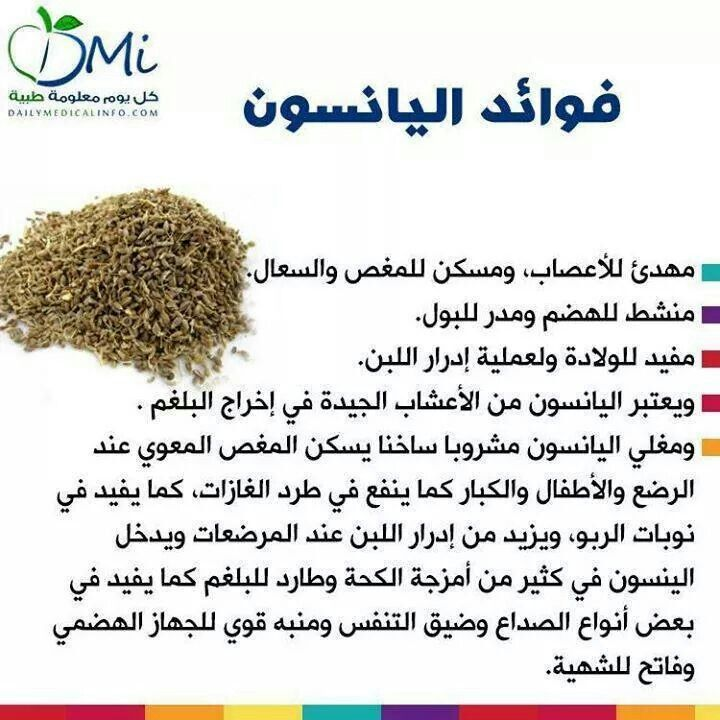 نصائح رمضانيه فوائد اليانسون Health Facts Food Health Diet Health And Nutrition