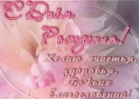 Hristianskie Otkrytki S Dnem Rozhdeniya 25 Tys Izobrazhenij Najdeno V Yandeks Kartinkah Happy Birthday Birthday Happy