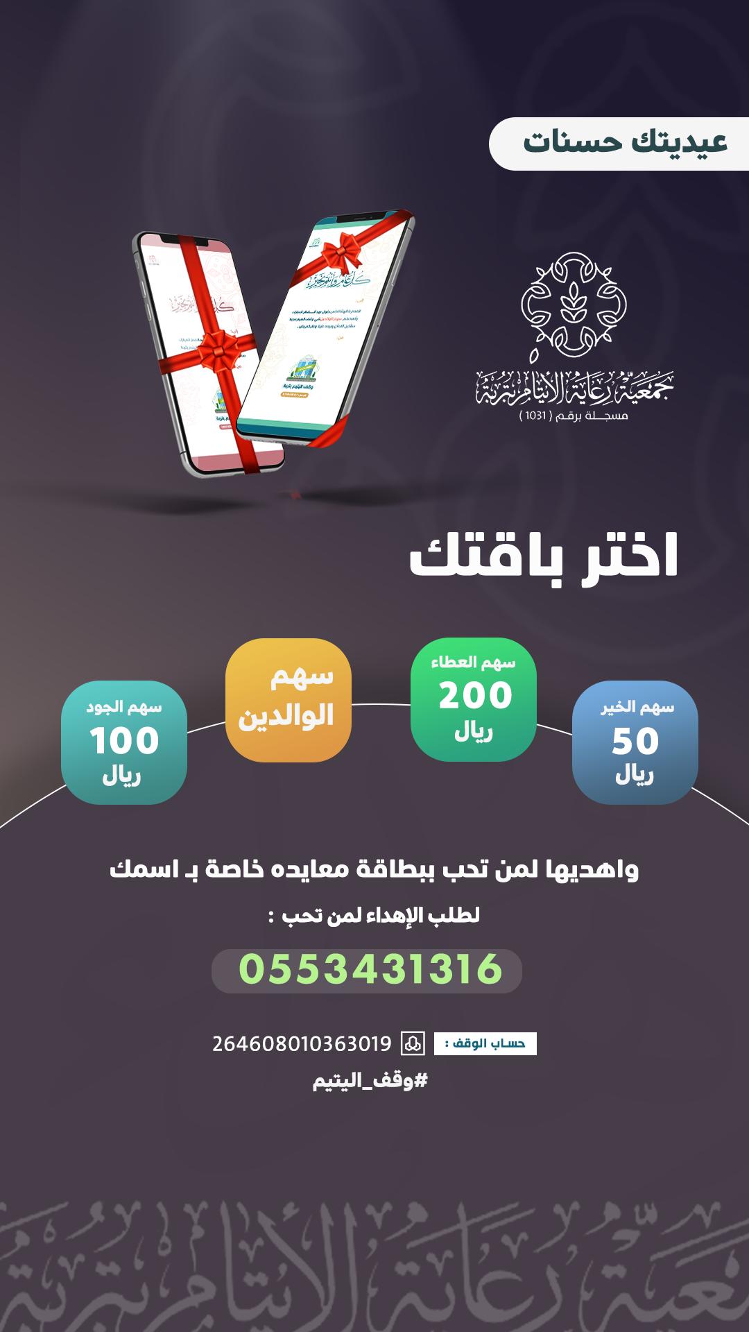 من اعمالي Ios Messenger Mobile Boarding Pass