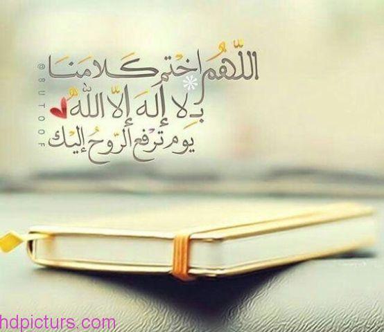 ادعية جميلة دينية 2017 صور دعاء دينيه وصور ادعية اسلامية مكتوبة Love In Islam Friday Messages Beautiful Prayers