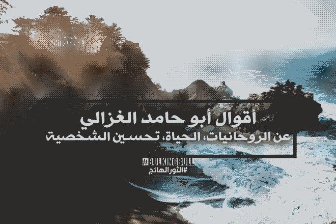 11 من أقول لأبو حامد الغزالي عن الروحانيات الحياة تحسين الشخصية Movie Posters Imam Ghazali Quotes Poster