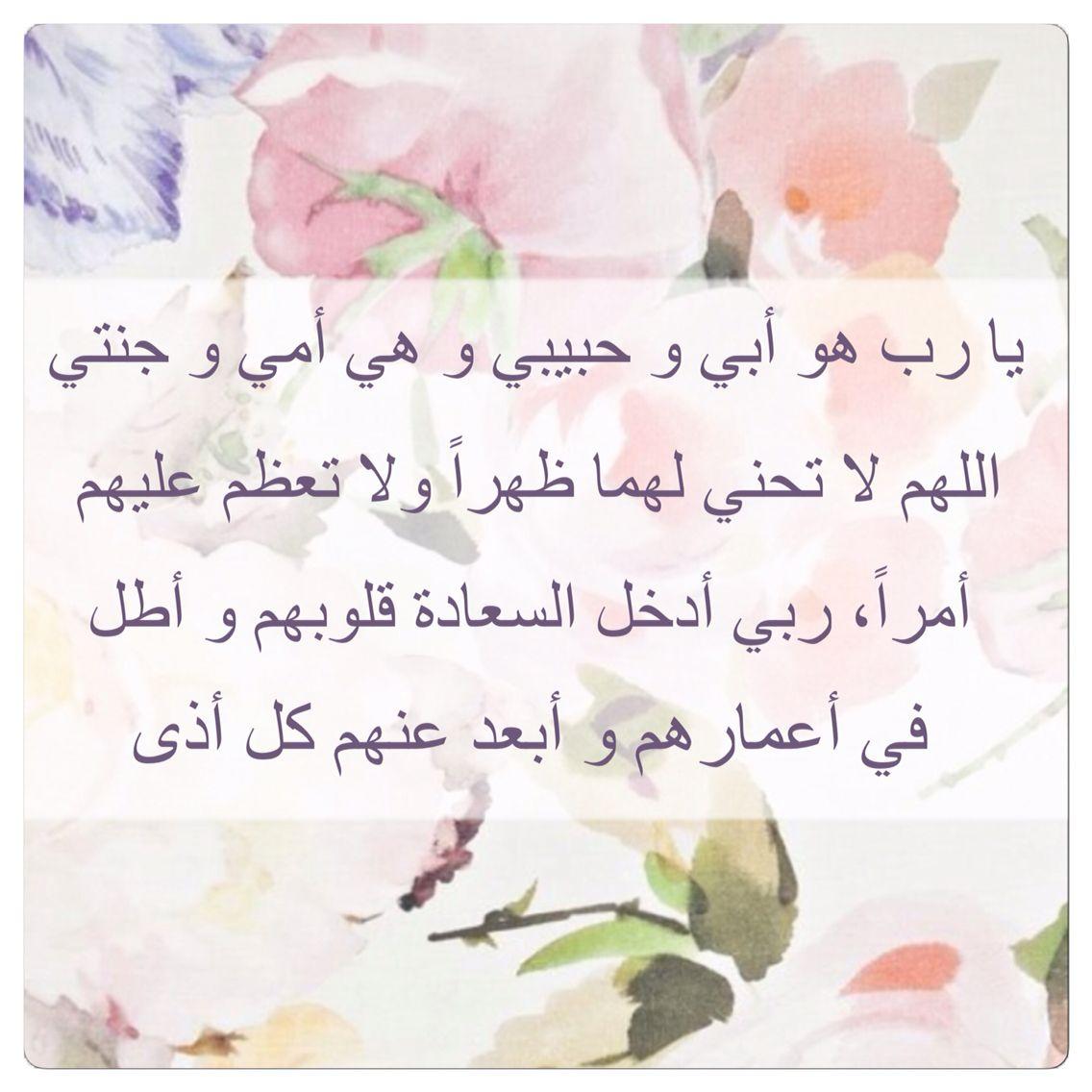 دعاء للوالدين Good Day Quotes Dad Quotes Alhamdulillah For Everything