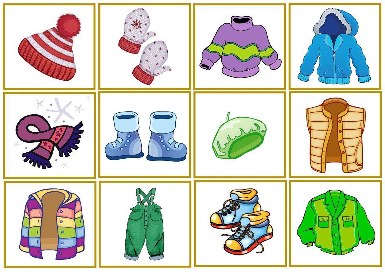 Учим одежду с детьми картинки