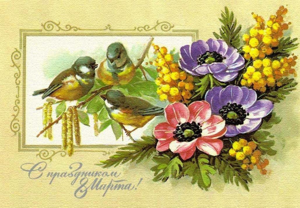 Днем рождения, 8 марта поздравления открытки старинные