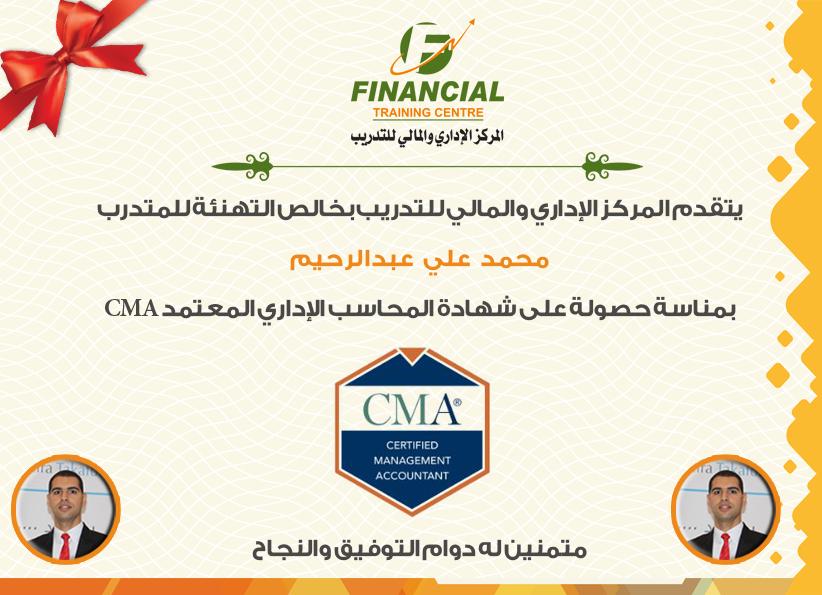 تهنئة يهنئ المركز الإداري والمالي للتدريب المتدرب أ محمد علي عبدالرحيم بمناسبة حصوله على شهادة زمالة المحاسب الإداري الم Training Center Accounting Cma