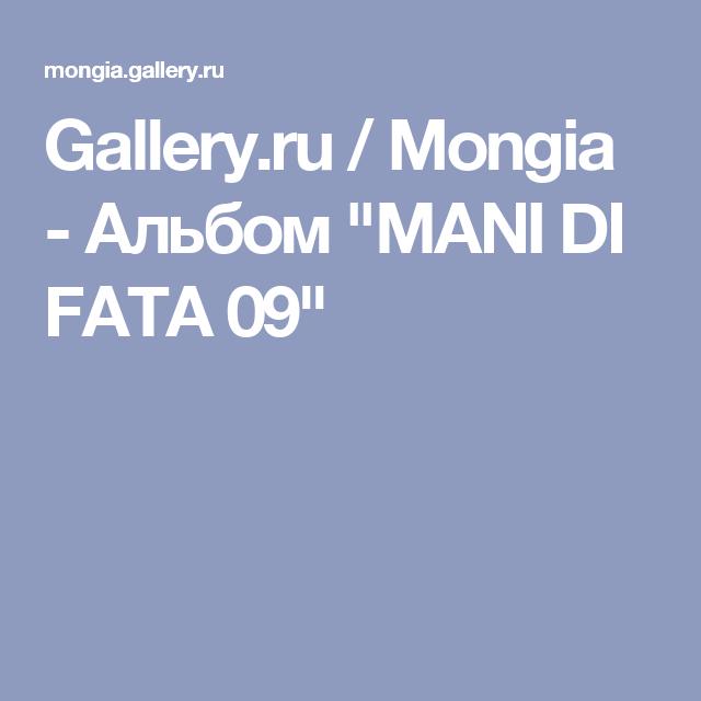 "Gallery.ru / Mongia - Альбом ""MANI DI FATA 09"""