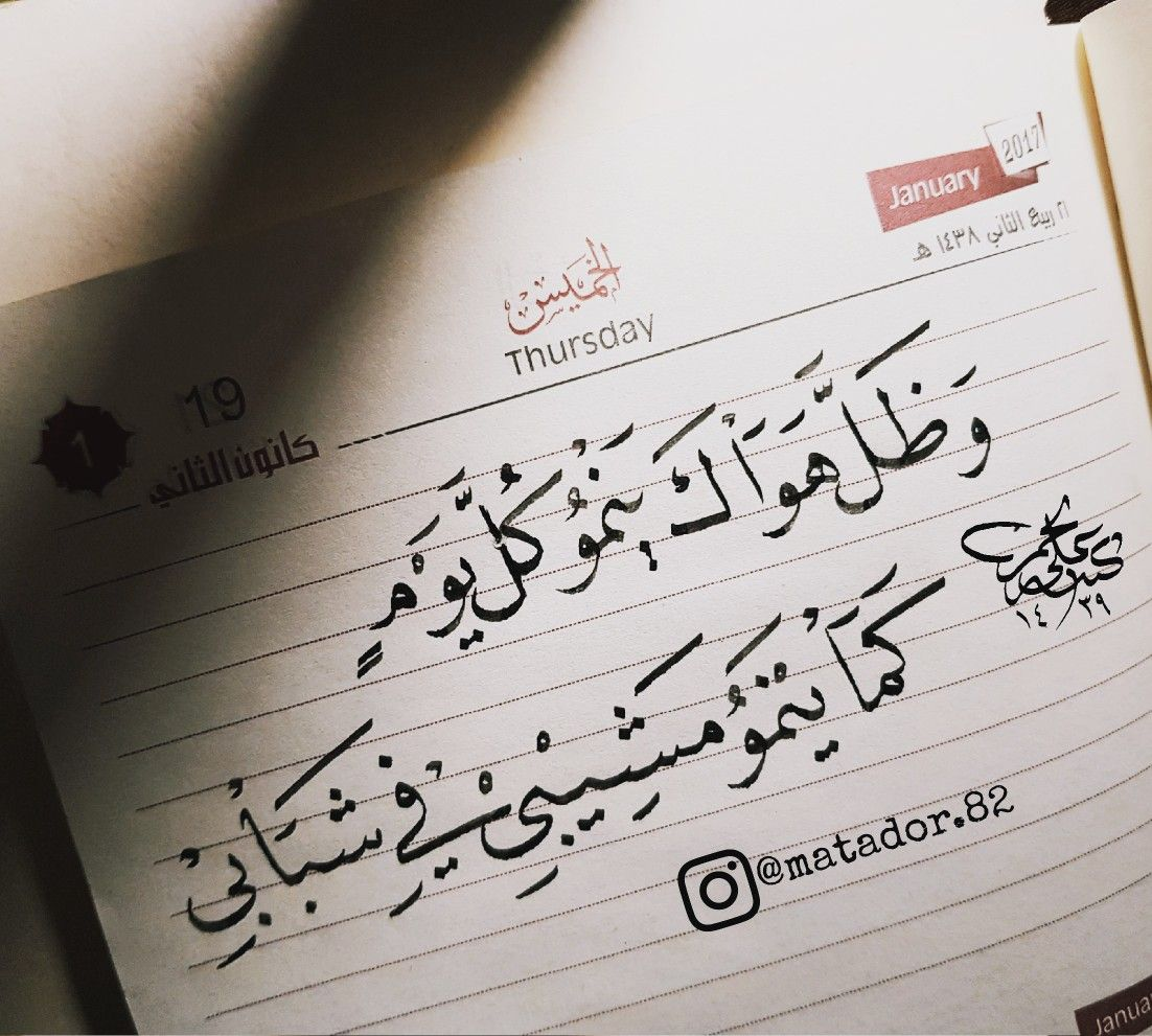 و ظل هواك خواطر العراق خط عربي Postive Quotes Cool Words Love Quotes