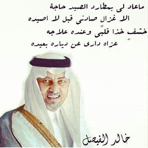 خالد الفيصل Beautiful Arabic Words Arabic Words Arabic Quotes