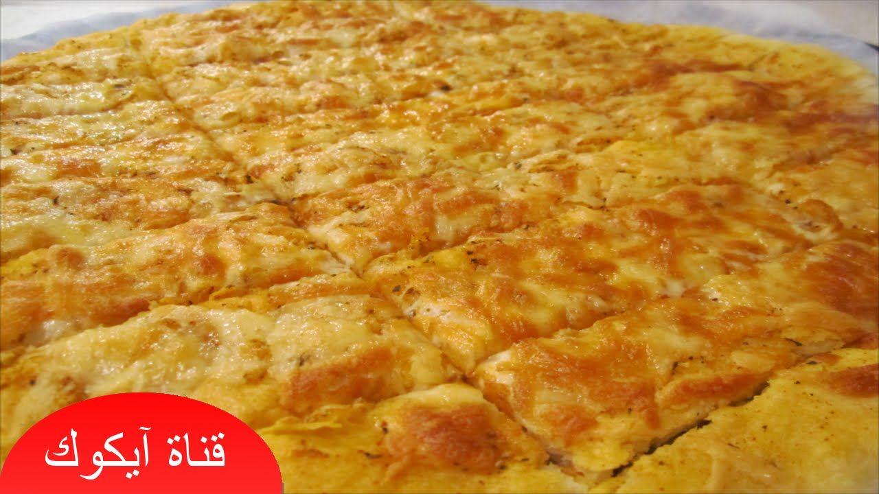 وصفات سهلة وسريعة للعشاء بيتزا اصابع الثوم سهلة وشهية معجنات سهلة وسريعة Fast Easy Meals Easy Dinner Recipes Easy Meals