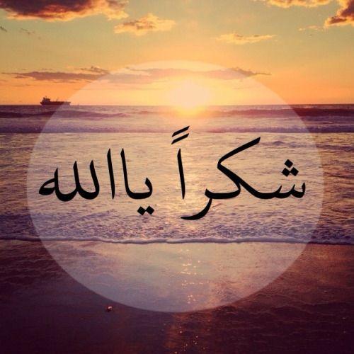 شكرآ يالله Islamic Love Quotes Islamic Caligraphy Art Ramadan Quotes