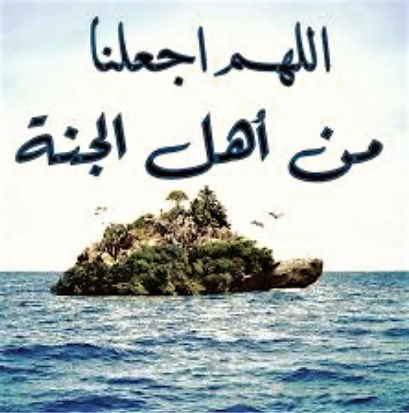 احرصوا على الموت توهب لكم الحياة واعلموا أن الموت لابد منه وأنه لا يكون إلا مرة واحدة فإن جعلتموها في سبيل الله كان ذلك ربح Arabic Calligraphy Calligraphy