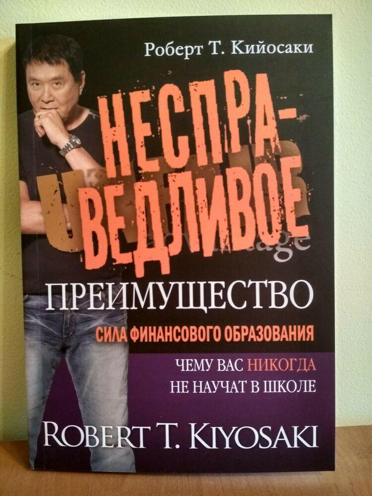 Nespravedlivoe Preimushestvo Robert T Kijosaki Na Russkom Yazyke Ebay Knigi Robert Kijosaki Obuchenie