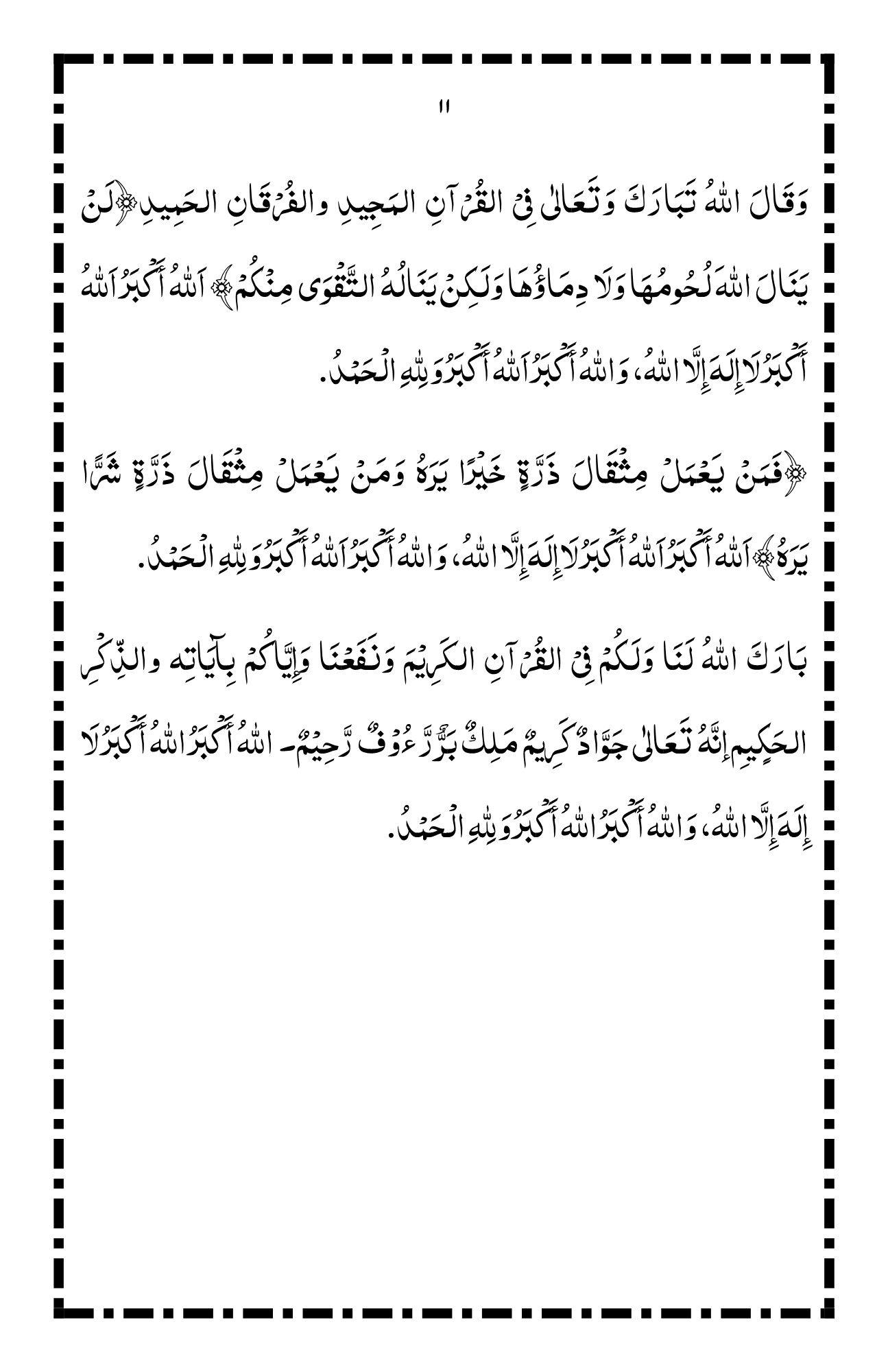Pin On Eid Khutbah