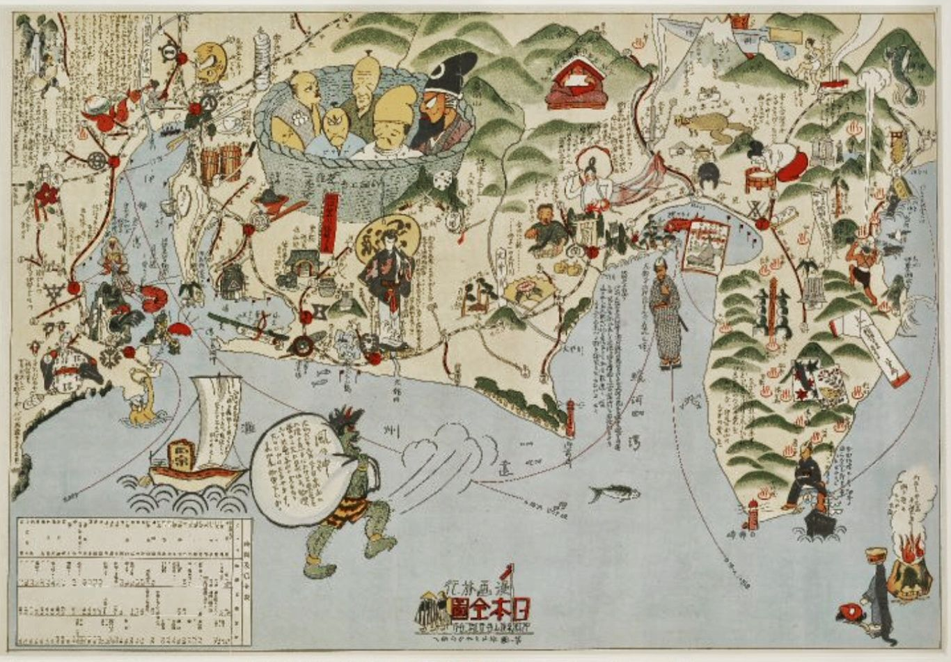 漫画旅行日本全図 (Manga Journey – Complete Map of Japan). Colour ...