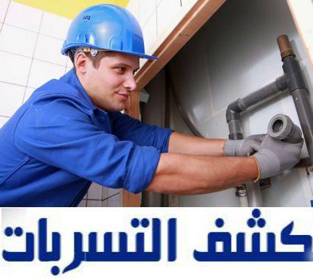 شركة كشف تسربات المياه بالدمام Plumber Raised Garden Beds Diy Plumbing Companies