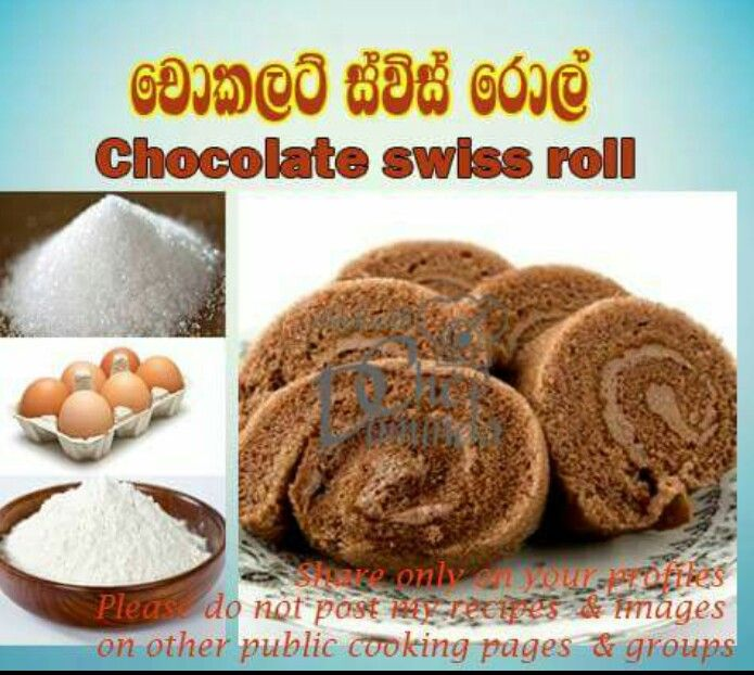 Chocolate swiss roll sri lankan swiss rolls pinterest swiss food forumfinder Choice Image