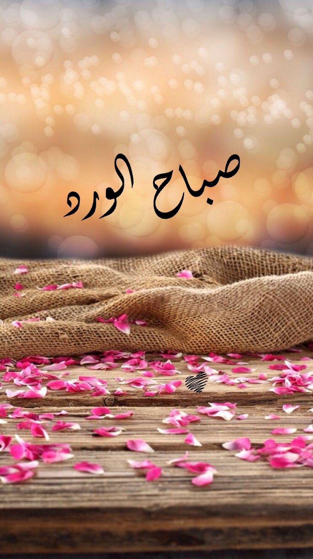 10 رسائل صباح النور رومانسية للحبيب الغالي In 2020