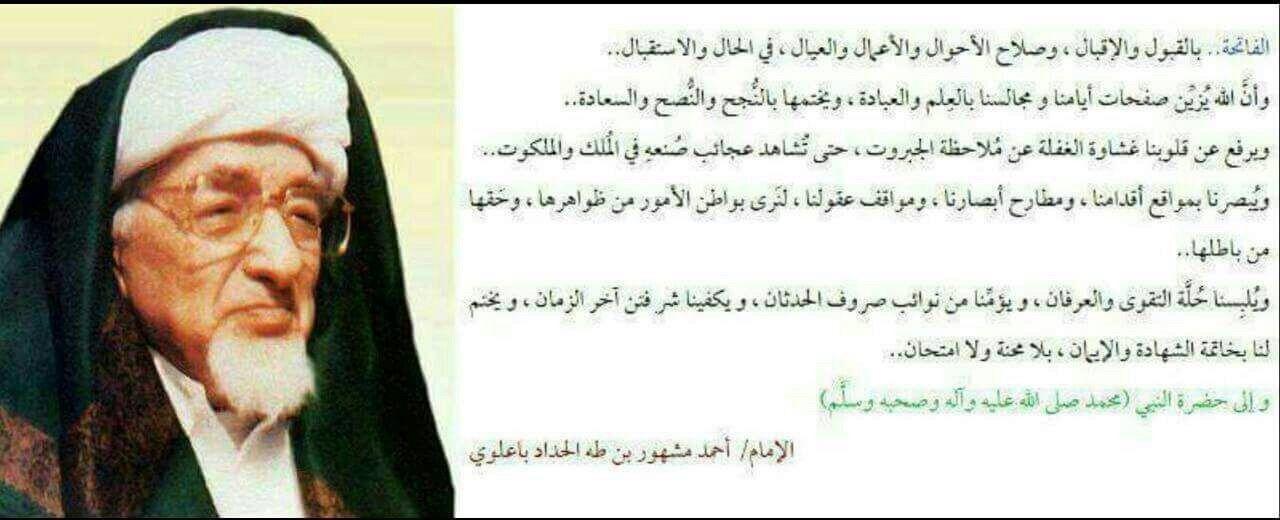 فاتحة الحبيب أحمد المشهور بن طه الحداد رحمه الله الذي كان يرتبها