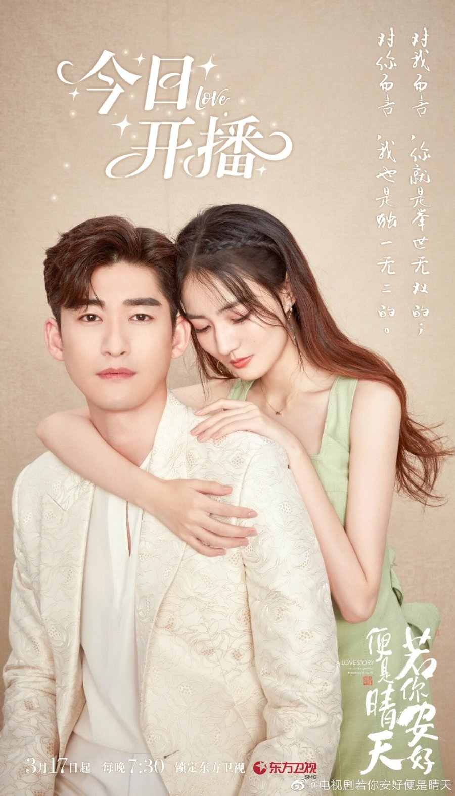 Sunshine Of My Life Sunshine Of My Life Mydramalist In 2021 Chines Drama Korean Drama Tv Current Movies