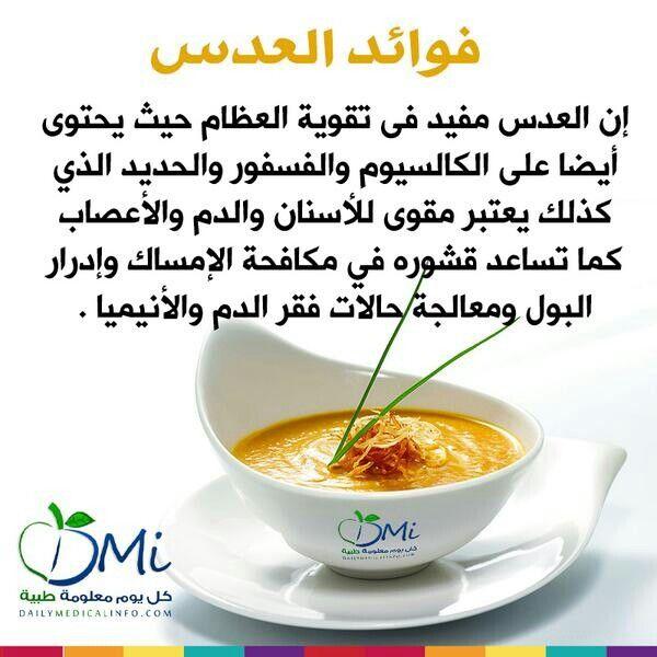 فوائد العدس Healthy Eating Diets Food Info Natural Health