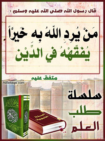 اللهم ارزقني ان افقه ديني Quotes Arabic Quotes Sayings