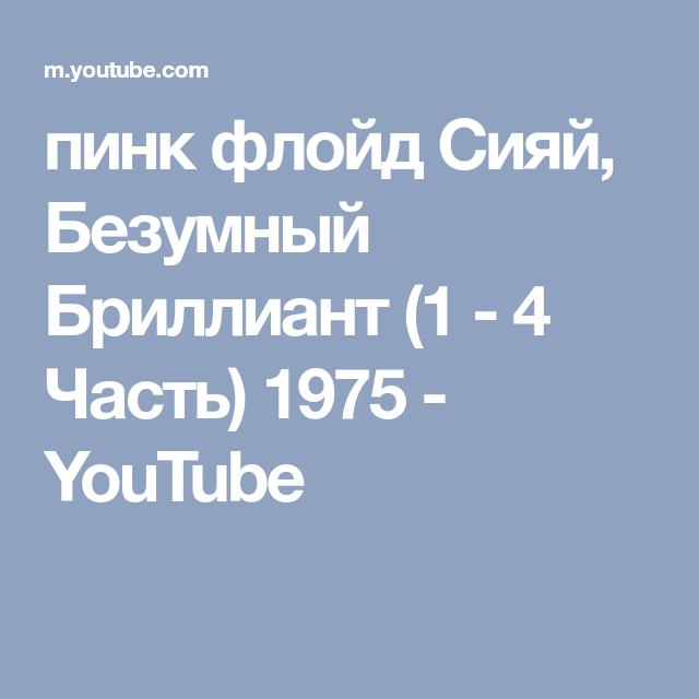 пинк флойд Сияй, Безумный Бриллиант (1 - 4 Часть) 1975 ...