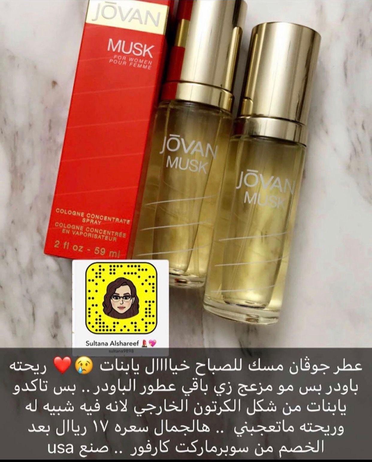 Pin By Najla Ya On عطور Beauty Skin Care Routine Hair Perfume Cologne Spray