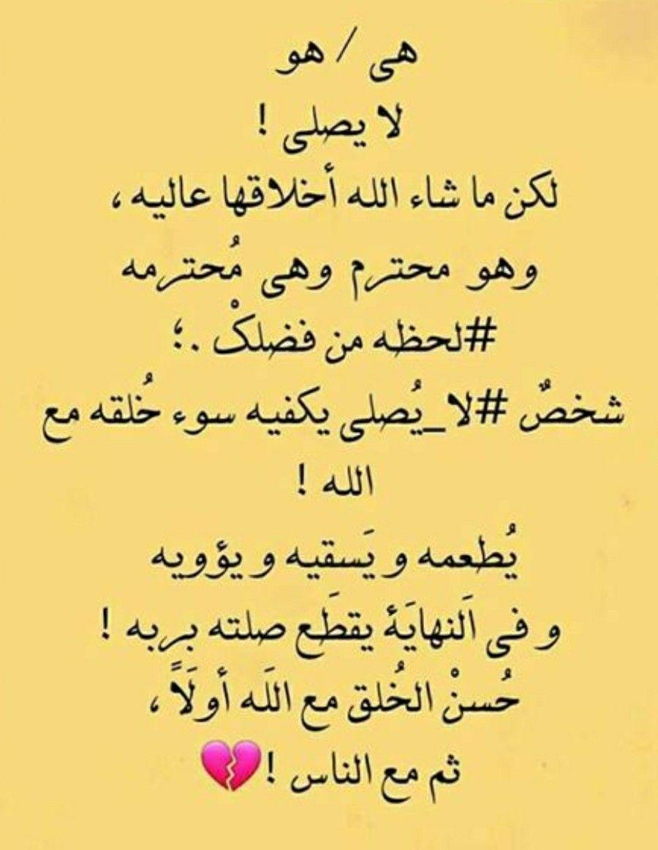 Pin By علي الدعيج On مختارات دينيه Arabic Quotes Quotes Phrase